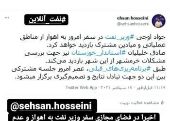 توییت نوشت | twitter | سید احسان حسینی
