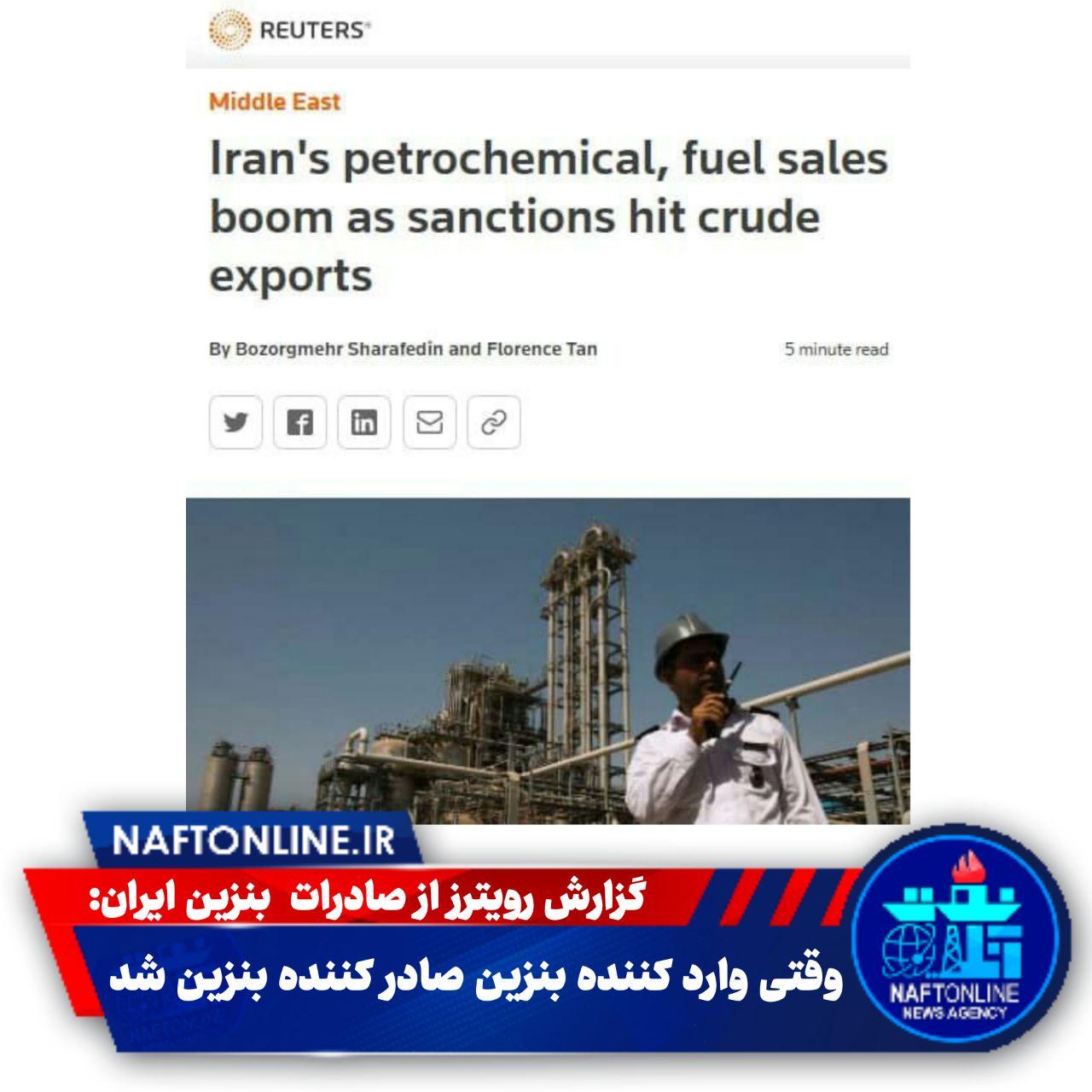 گزارش رویترز از صادرات بنزین ایران | نفت آنلاین