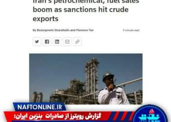 گزارش رویترز از صادرات بنزین ایران   نفت آنلاین