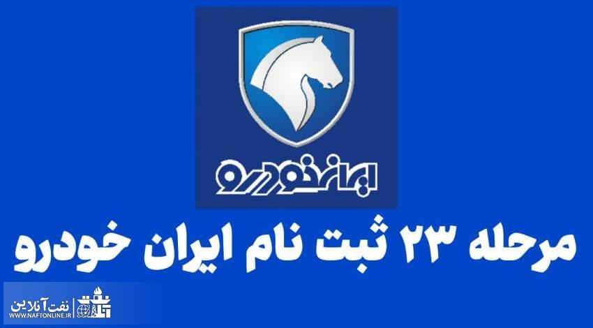 مرحله ۲۳ ایران خودرو | ثبت نام طرح پیش فروش
