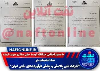 انتصاب شرکت ملی پالایش و پخش فرآوردههای نفتی ایران | جلیل سالاری | نفت آنلاین