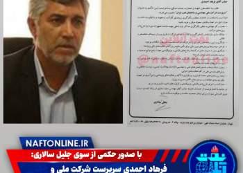 حکم انتصاب فرهاد احمدی | نفت آنلاین