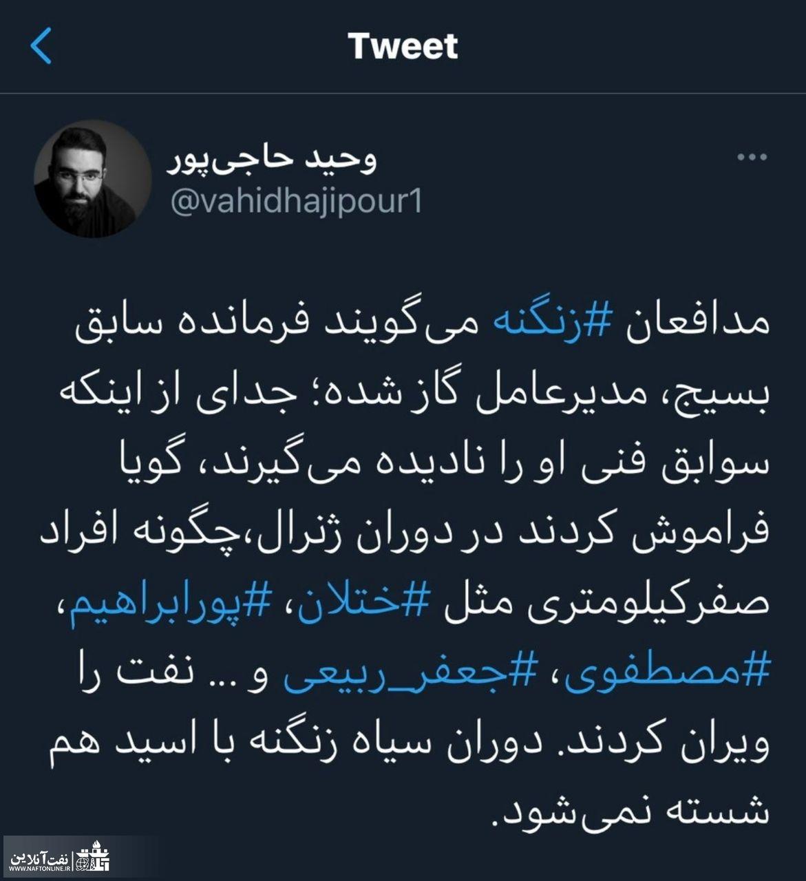 توییت نوشت   twitter   وحید حاجی پور   چگنی مدیرعامل گاز
