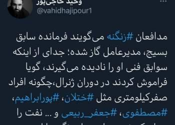 توییت نوشت | twitter | وحید حاجی پور | چگنی مدیرعامل گاز