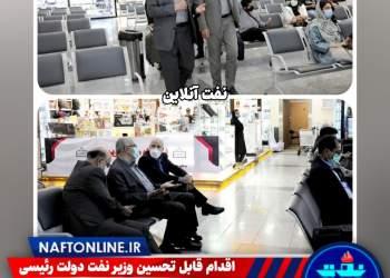 حضور وزیر نفت در پاویون عمومی   نفت آنلاین   جواد اوجی