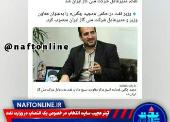 واکنش رسانه اصلاح طلب به انتصاب مدیرعامل گاز   نفت آنلاین