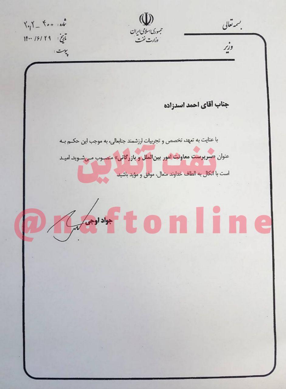 احمد اسدزاده را سرپرست معاونت امور بینالملل و بازرگانی  وزارت نفت | جواد اوجی