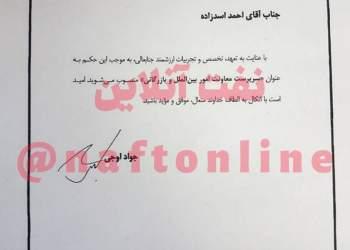 احمد اسدزاده را سرپرست معاونت امور بینالملل و بازرگانی  وزارت نفت   جواد اوجی