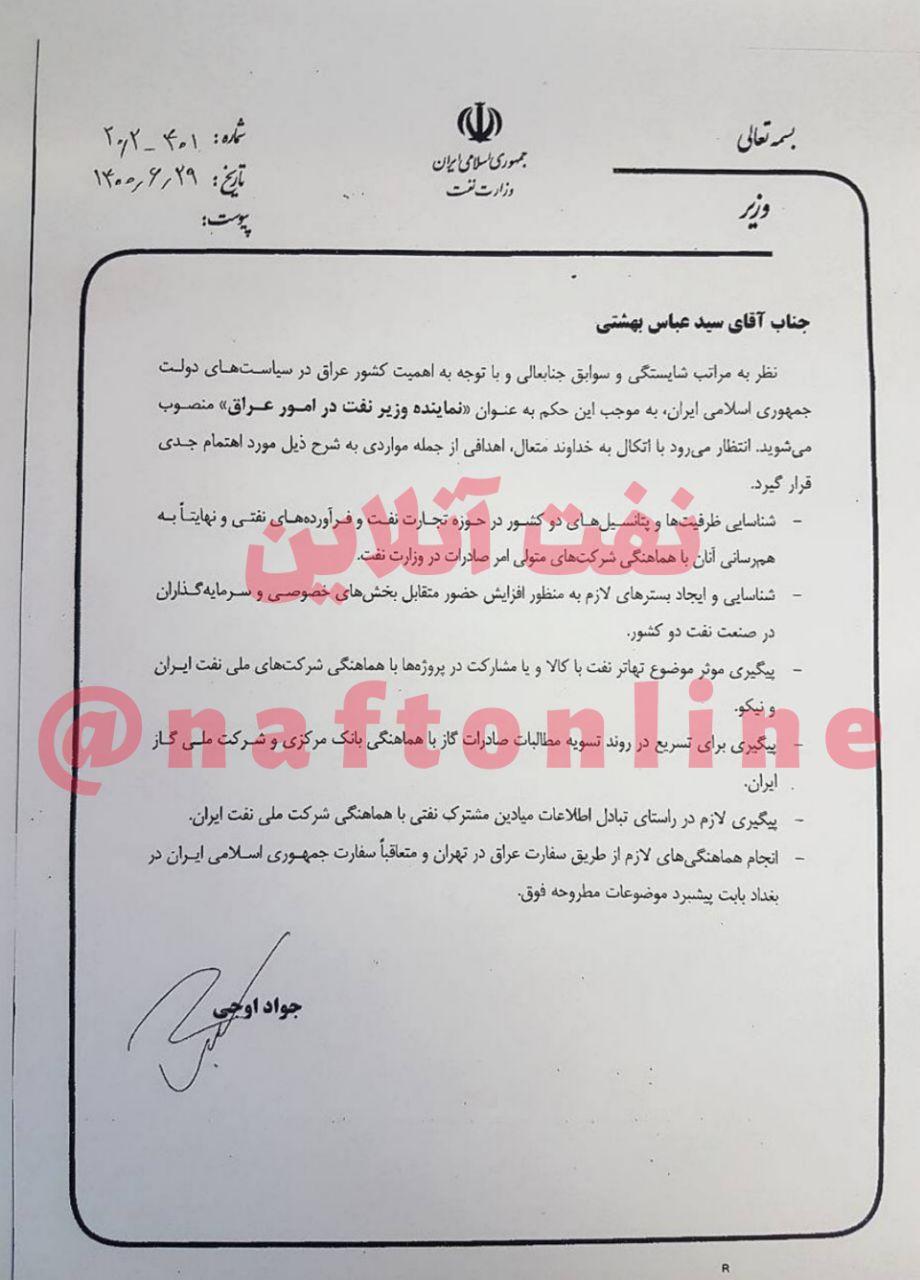 سید عباس بهشتی | وزارت نفت