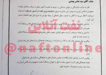 سید عباس بهشتی   وزارت نفت