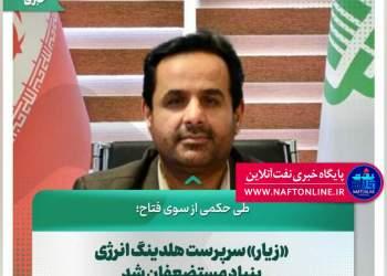 محمد زیار سرپرست هلدینگ انرژی گستر سینا | نفت آنلاین