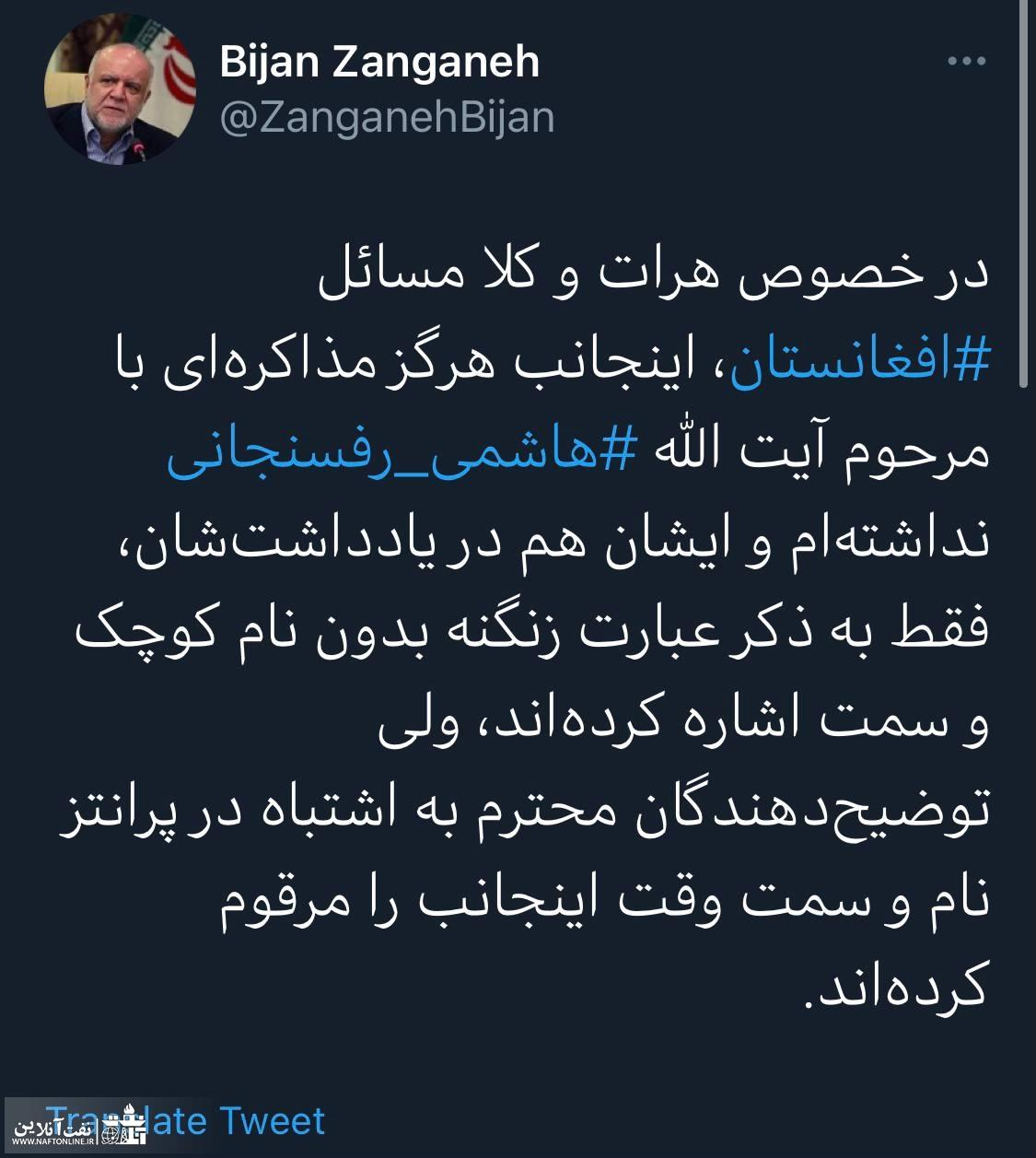 توییت نوشت | twitter | توییت بیژن نامدار زنگنه وزیر سابق نفت