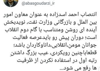 عباس گودرزی | نفت آنلاین