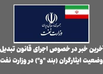 قانون تبدیل وضعیت ایثارگران   وزارت نفت
