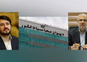 نامه رئیس دیوان محاسبات به وزير نفت | نفت آنلاین