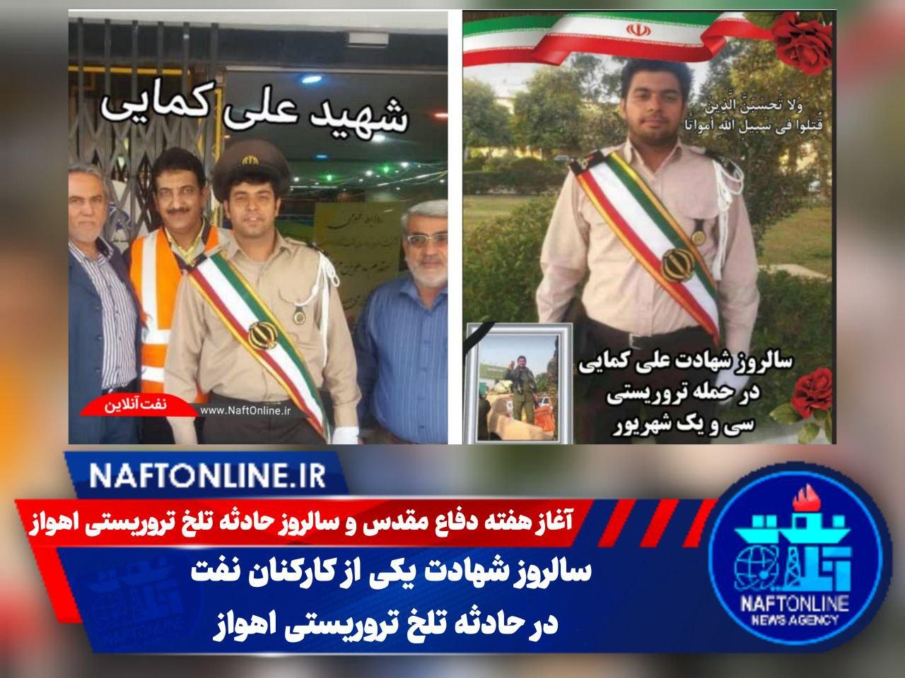شهید علی کمایی | وزارت نفت | نفت آنلاین
