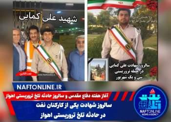 شهید علی کمایی   وزارت نفت   نفت آنلاین