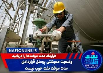 پرسنل قراردادی مدت موقت وزارت نفت   نفت آنلاین