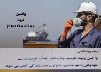 واکسیناسیون پرسنل وزارت نفت | نفت آنلاین