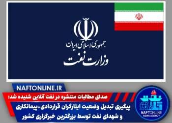 مطالبات صنفی در وزارت نفت | نفت آنلاین