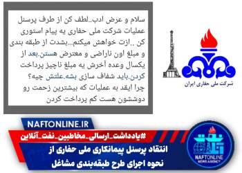 شرکت ملی حفاری ایران و اجرای طرح طبقه بندی مشاغل   نفت آنلاین