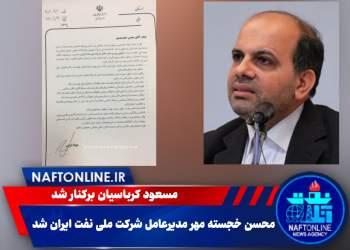 محسن خجسته مهر | مدیرعامل جدید شرکت ملی نفت ایران