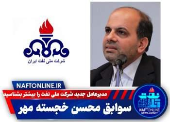 محسن خجسته مهر مدیرعامل جدید nioc