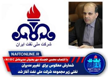 محسن خجسته مهر و انتصابات در شرکت ملی نفت ایران   نفت آنلاین