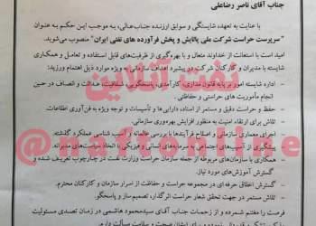 ناصر رضا علی | حراست شرکت پالایش و پخش فرآوردههای نفتی ایران