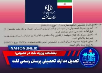 مدرک تحصیلی پرسنل رسمی وزارت نفت   نفت آنلاین