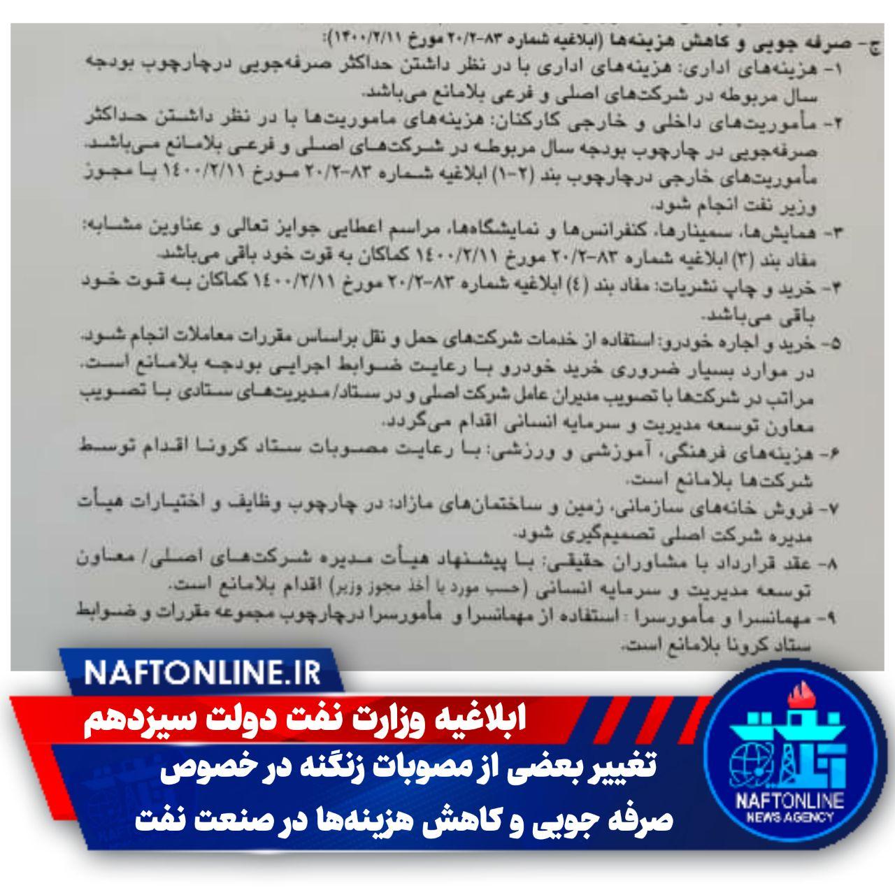 بخشنامه صرفه جویی   نفت آنلاین   وزارت نفت