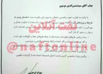 سید شمس الدین موسوی   مشاور وزیر در طرحها و پروژههای وزارت نفت   نفت آنلاین