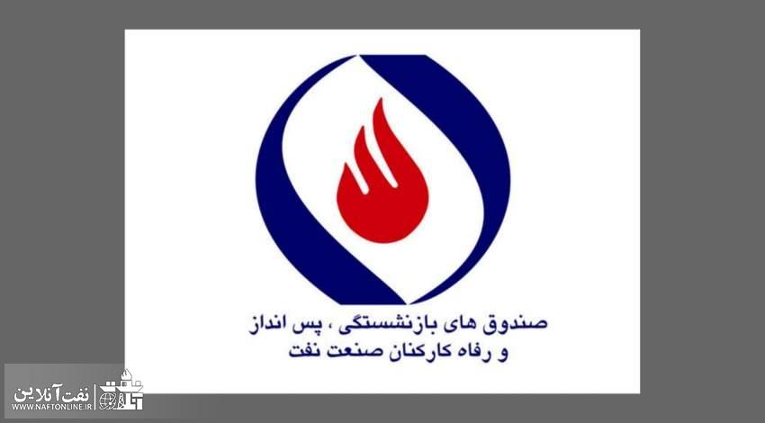 مطالبات بازنشستگان صنعت نفت | نفت آنلاین
