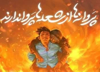 شهید علی لندی | نفت آنلاین