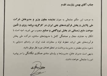 انتصاب در شرکت ملی پالایش و پخش فرآوردههای نفتی ایران | نفت آنلاین