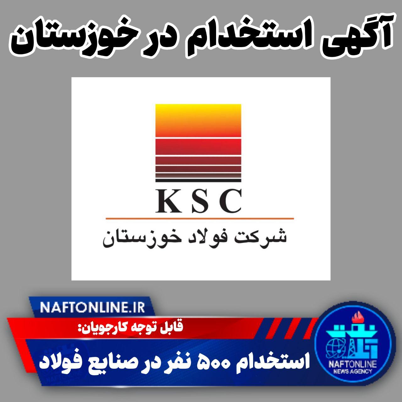 اخبار استخدامی | نفت آنلاین | استخدام فولاد خوزستان