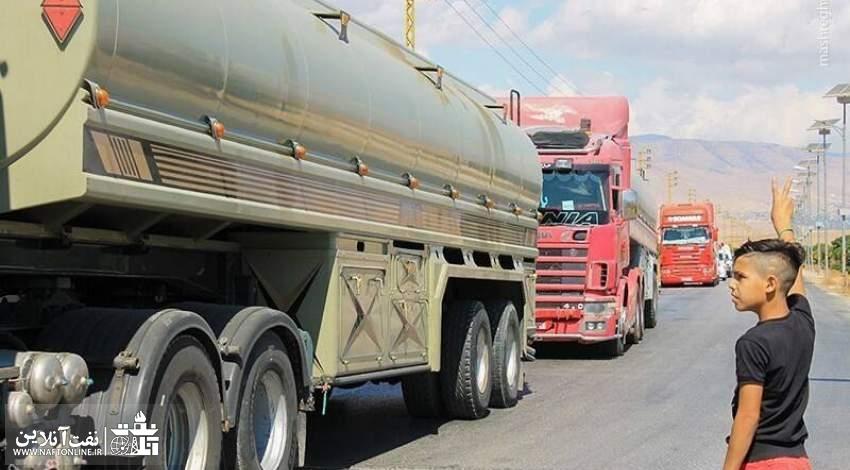 سوخت ایرانی باز هم به لبنان رسید   نفت آنلاین