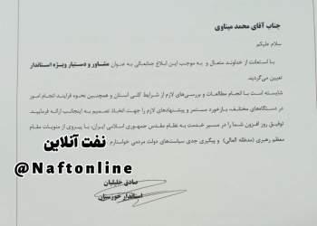 محمد میناوی   دستیار ویژه استاندار خوزستان   نفت آنلاین