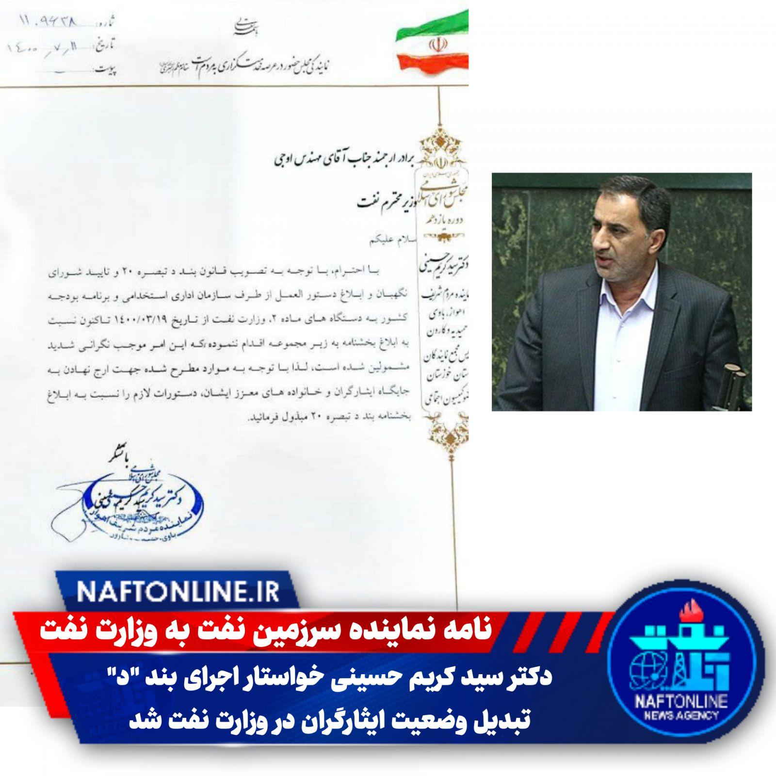 سید کریم حسینی نماینده اهواز نفت ایثارگران