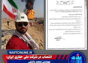مهندس محمد دانشی   مشاور مدیرعامل شرکت ملی حفاری ایران   نفت آنلاین