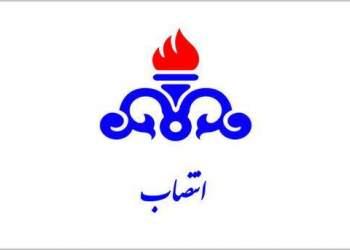 انتصاب در شرکت ملی گاز ایران   نفت آنلاین