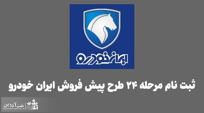 ثبت نام مرحله بیست و چهار / ۲۴ طرح پیش فروش ایران خودرو