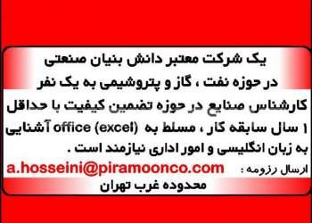 اخبار استخدامی   نفت آنلاین   استخدام کارشناس صنایع