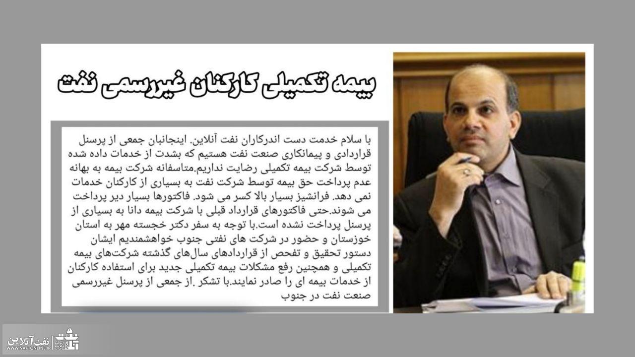 دکتر محسن خجسته مهر | مدیرعامل شرکت ملی نفت ایران  | نفت آنلاین