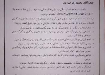 محمودرضا افشاریان | سرپرست بازرسی و پاسخگویی پالایش و پخش