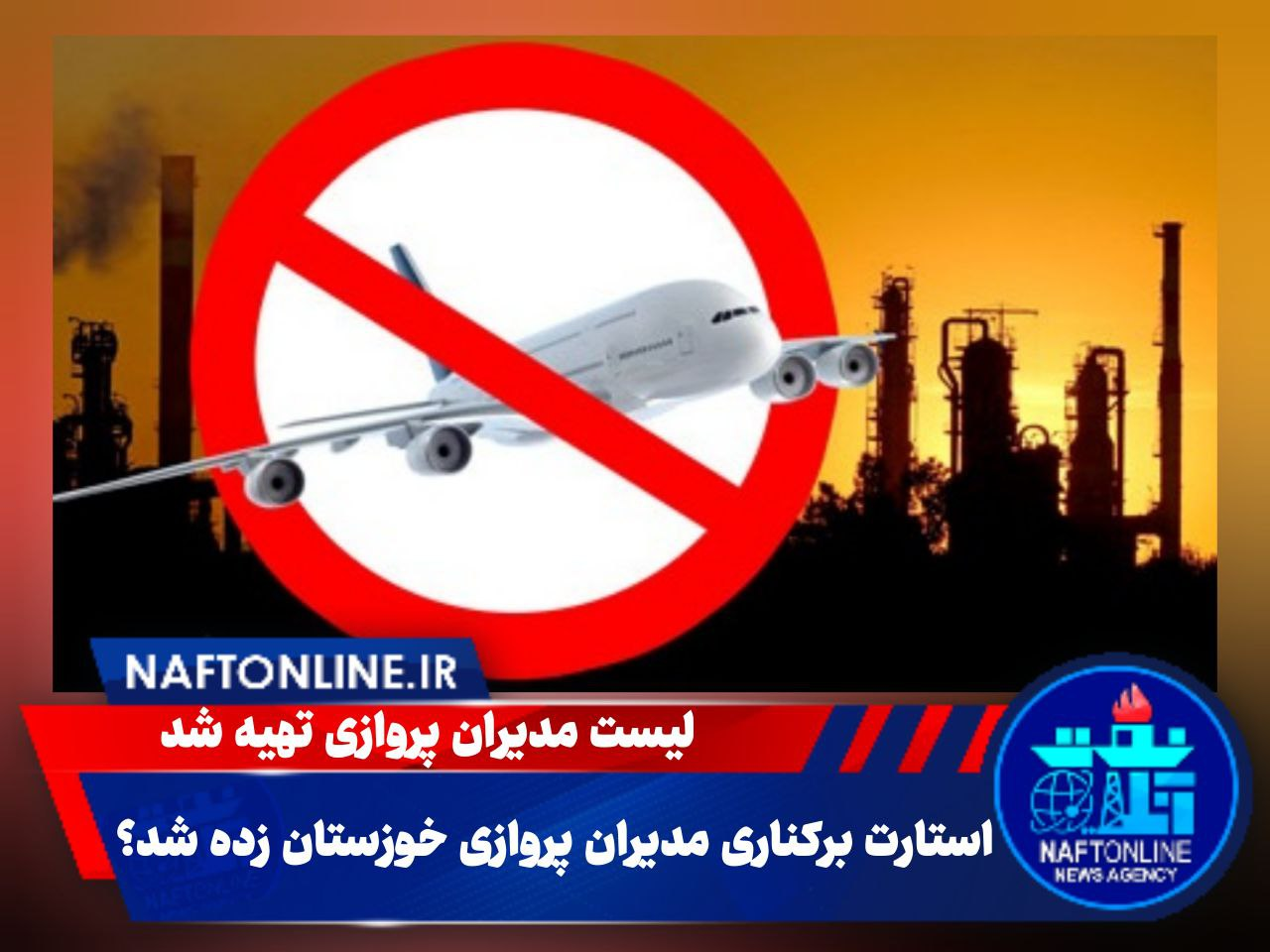 استارت برکناری مدیران پروازی در استان خوزستان | نفت آنلاین