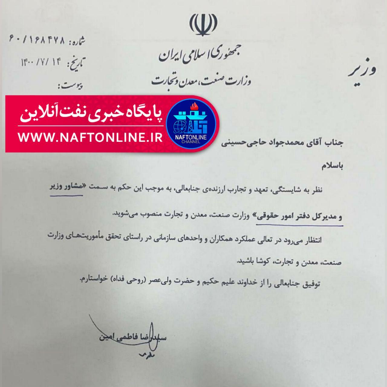 محمدجواد حاجی حسینی | مشاور وزیر و مدیرکل دفتر امور حقوقی