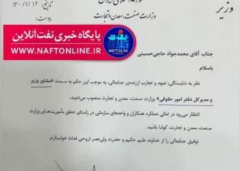 محمدجواد حاجی حسینی   مشاور وزیر و مدیرکل دفتر امور حقوقی