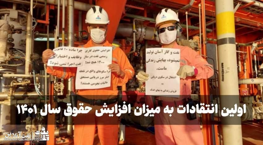 انتقاد از میزان افزایش حقوق کارکنان دولت | نفت آنلاین | تصویر آرشیوی است