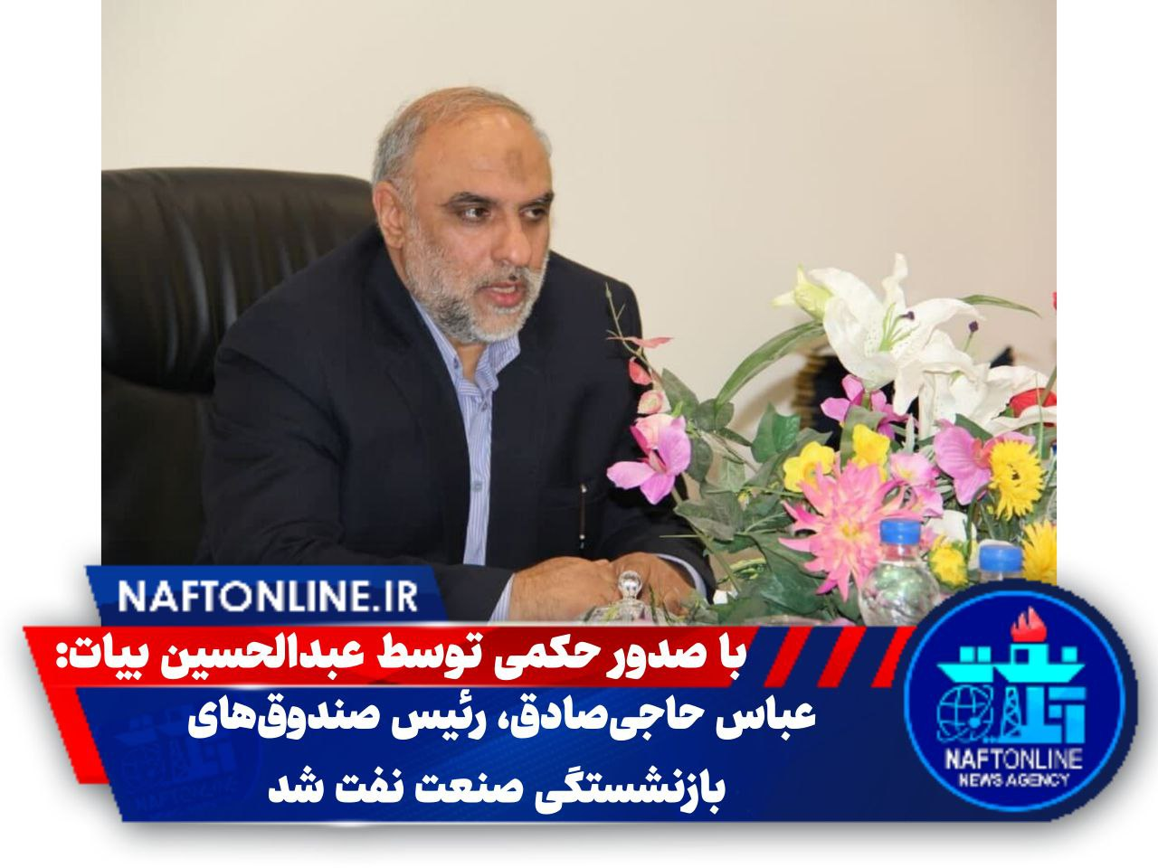 عباس حاجی صادق | نفت آنلاین